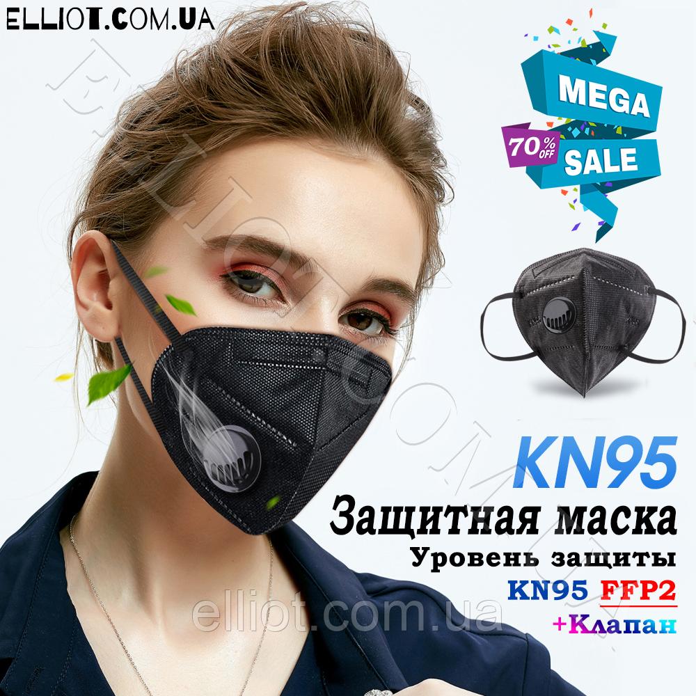 Респіратор маска захисна FFP2 KN95 з клапаном багаторазова Чорна