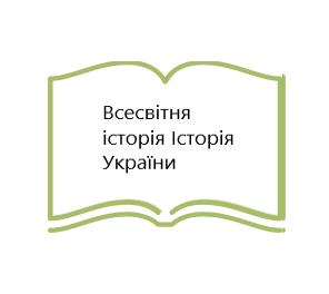 Всесвітня історія. Історія України