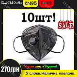 Респіратор маска захисна FFP2 KN95 з клапаном багаторазова Чорна, фото 7