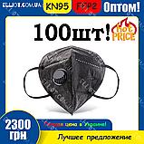 Респіратор маска захисна FFP2 KN95 з клапаном багаторазова Чорна, фото 8