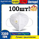 10 шт Респіратор маска захисна FFP2 KN95 з клапаном багаторазова Біла опт, фото 7