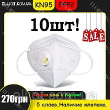 10 шт Респіратор маска захисна FFP2 KN95 з клапаном багаторазова Біла опт