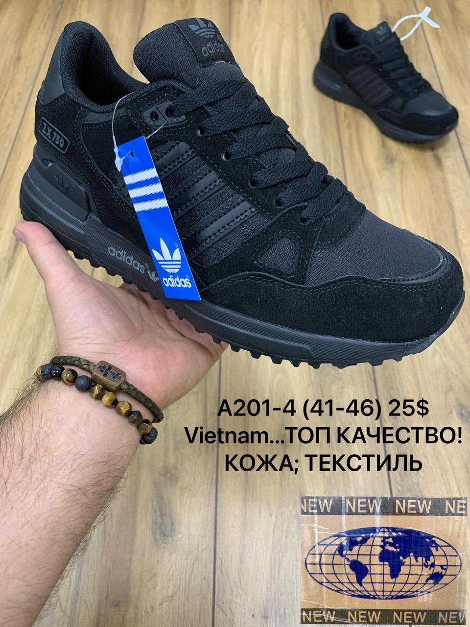 Кроссовки мужские Adidas ZX750 оптом (41-46)
