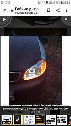 Гибкие дневные ходовые огни с бегущим поворотом и влагозащитой ДХО LED DRL 2шт по 60см белый/желтый