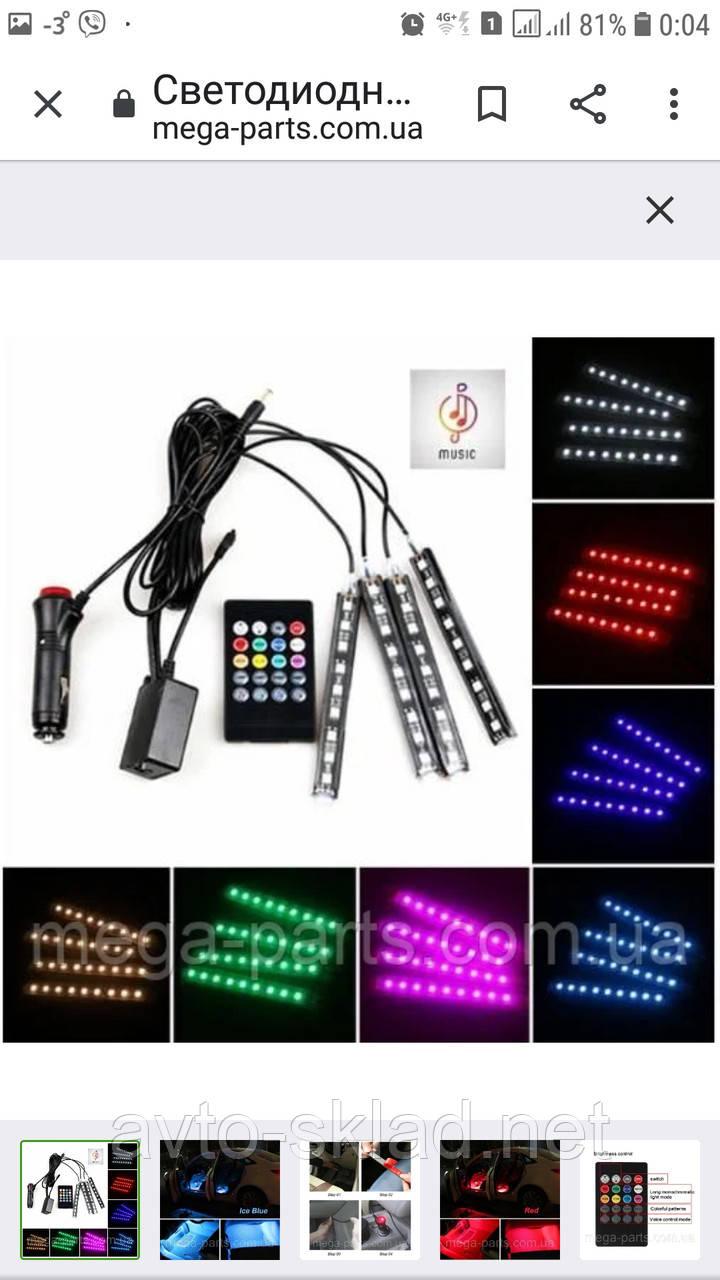 Універсальна світлодіодне підсвічування салону авто RGB led - підсвічування ніг, пульт 20 режимів