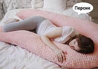 Подушка для беременных длинная в виде подковы 160см из плюша в виде английской буквы U