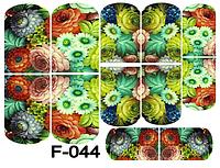 Слайдер дизайн (водная наклейка) для ногтей F-044