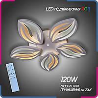 Люстра светодиодная с пультом Лепестки-5, 120Вт белая LED подсветка RGB