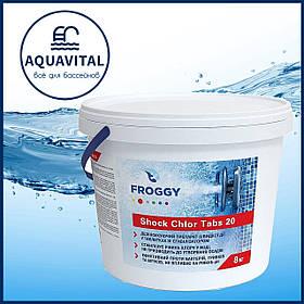 Froggy «Shock Chlor Tabs 20» | Шок-хлор в таблетках по 20 гр (ведро 8 кг)