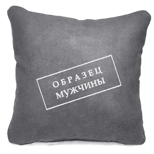 """Сувенирная подушка """"Образец мужчине""""  №87"""