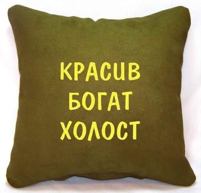 """Сувенірна подушка """"Красивий, багатий, неодружений"""" №84"""