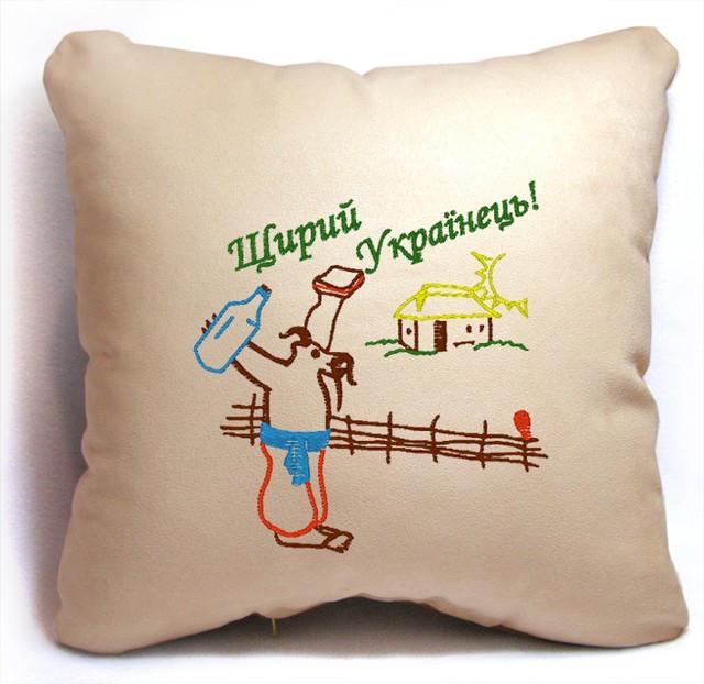 """Сувенирная подушка """"Щирий Українець!"""" №128"""