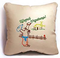 """Сувенирная подушка """"Щирий Українець!"""" №128, фото 1"""