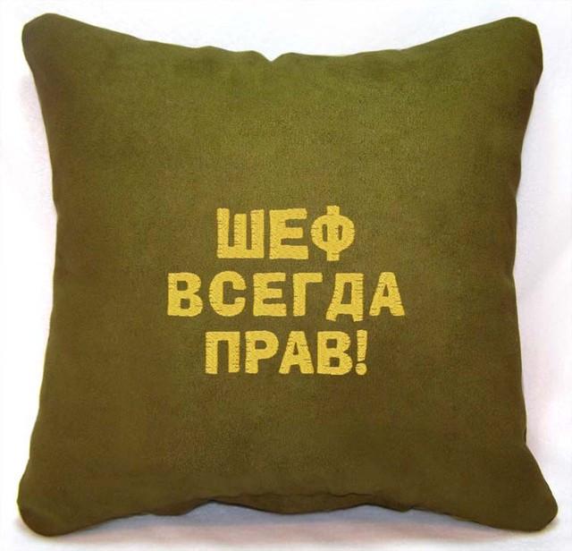 """Сувенірна подушка """"Завжди прав!"""""""