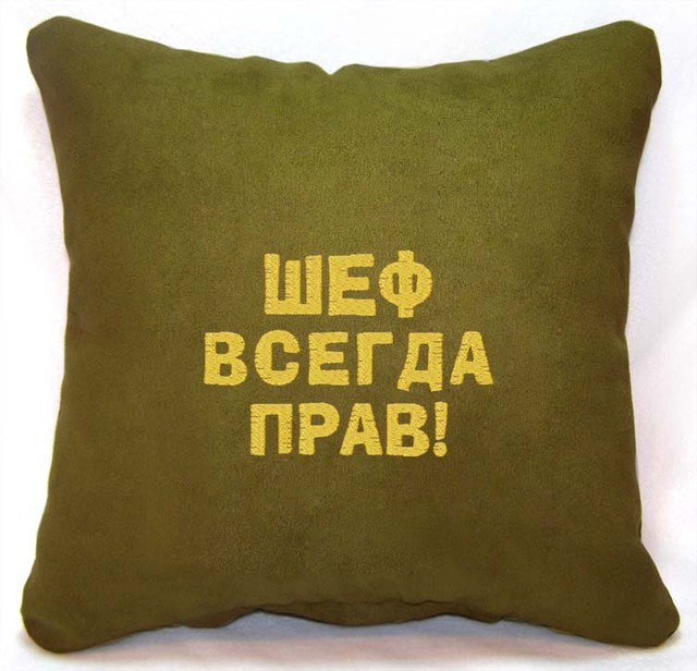 """Сувенирная подушка """"Всегда прав!"""""""