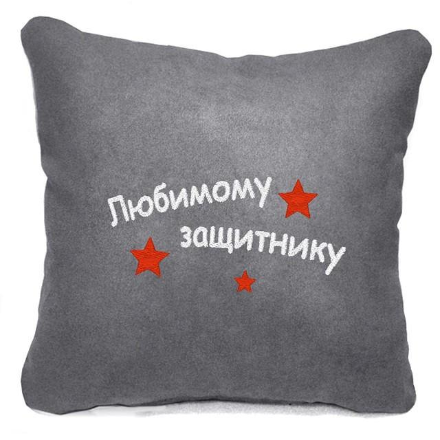 "Сувенирная подушка ""Любимому защитнику""  №108"