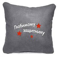 "Сувенирная подушка ""Любимому защитнику""  №108, фото 1"