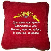 """Сувенірна подушка """"Кумі"""" №148, фото 1"""