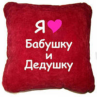 "Сувенирная подушка  ""Я люблю бабушку и дедушку!""  №144"