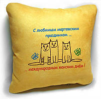 """Сувенирная подушка  """"С мартовским праздником"""""""