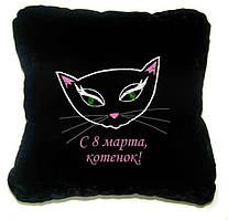 "Сувенирная подушка  ""С 8 Марта, котенок!"""