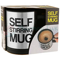 Кружка-мешалка «Self stirring mug», оригинальная чашка, саморазмешивающая