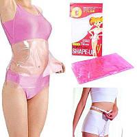 Пленка сауна Shape-up для похудения и антицеллюлитного обертывания (Талия, бедра, живот)