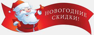 Внимание праздничные скидки до 10%
