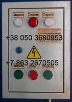 Ящик управления задвижкой НА-04