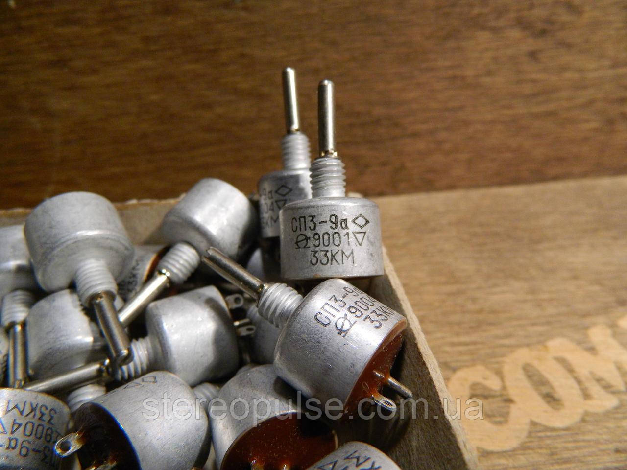 Резистор СП3 - 9А 33кОм
