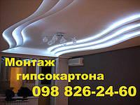 Монтаж гипсокартона в Днепропетровске