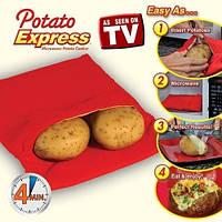 Мешочек Potato Bag Express для запекания картофеля, фото 1