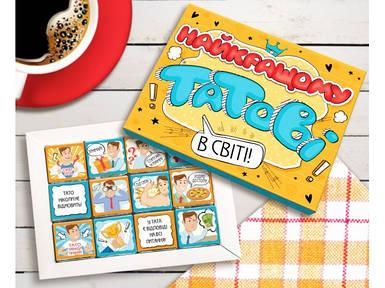 """Шоколадный набор """"Найкращому татові"""" (12 шоколадок)"""