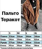 Теракот  Мужское коричневое пальто удлиненное осень/весна. Мужская куртка пальто без капюшона демисезонное, фото 5