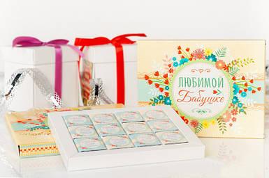 """Шоколадный набор """"Любимой бабушке"""" (12 шоколадок)"""