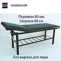 Кушетка стационарная Массажный стол СТ80/80 без выреза для лица