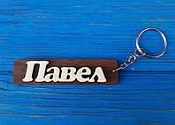 Брелок именной Павел. Брелок с именем Павел. Брелок деревянный. Брелок для ключей. Брелоки с именами