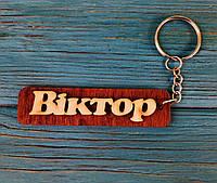 Брелок іменний Віктор. Брелок з іменем Віктор. Брелок дерев'яний. Брелок для ключів. Брелоки з іменами
