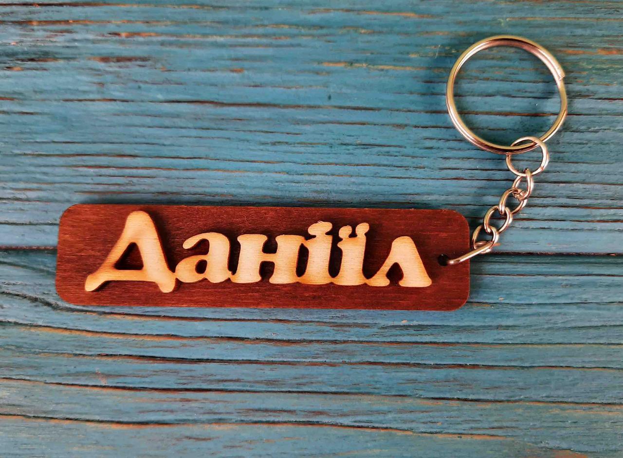Брелок іменний Даніїл. Брелок з ім'ям Даніїл. Брелок дерев'яний. Брелок для ключів. Брелоки з іменами