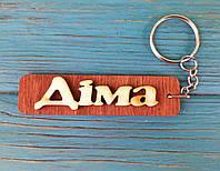 Брелок именной Діма. Брелок с именем Діма. Брелок деревянный. Брелок для ключей. Брелоки с именами