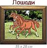 """""""Лошади». 25 х 35 см"""