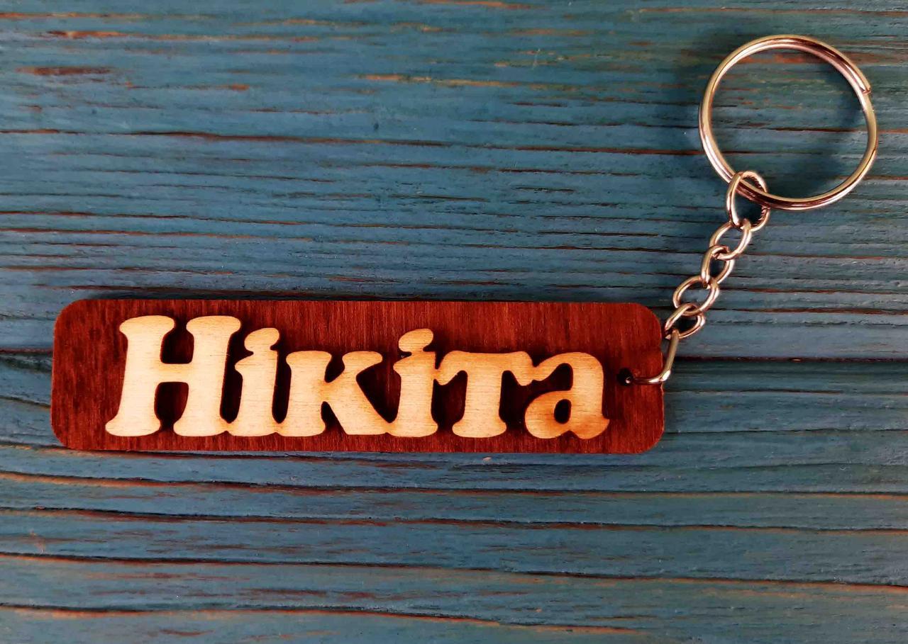 Брелок именной Нікіта. Брелок с именем Нікіта. Брелок деревянный. Брелок для ключей. Брелоки с именами