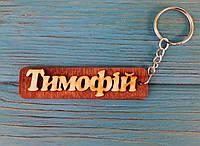 Брелок именной Тимофій. Брелок с именем Тимофій. Брелок деревянный. Брелок для ключей. Брелоки с именами