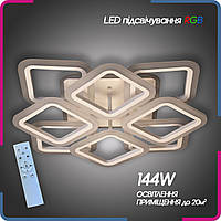 Люстра светодиодная с пультом Ромбы-8 144Вт белая LED подсветка RGB