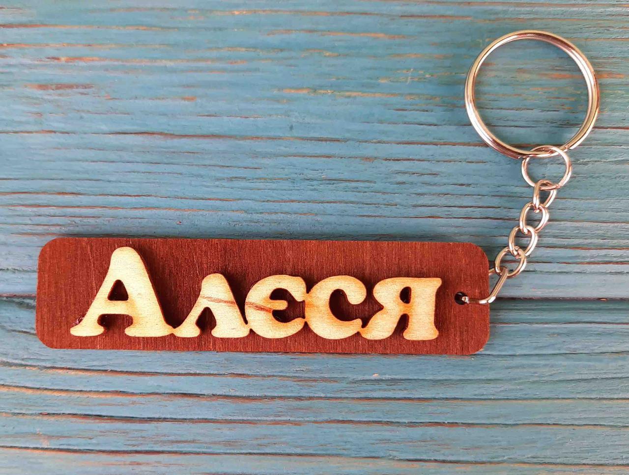 Брелок именной Алєся. Брелок с именем Алєся. Брелок деревянный. Брелок для ключей. Брелоки с именами