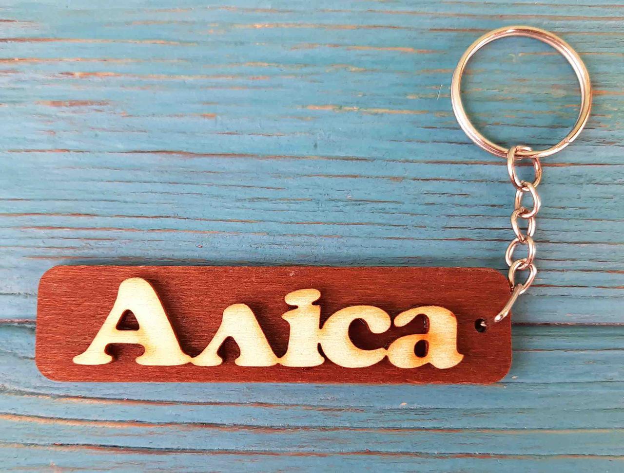 Брелок именной Аліса. Брелок с именем Аліса. Брелок деревянный. Брелок для ключей. Брелоки с именами
