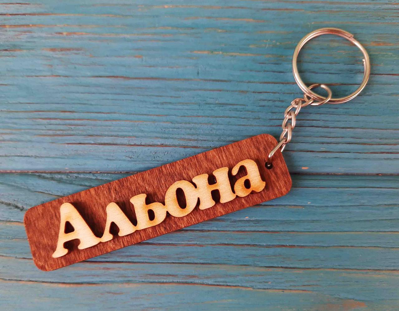 Брелок іменний Альона. Брелок з ім'ям Альона. Брелок дерев'яний. Брелок для ключів. Брелоки з іменами