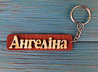 Брелок іменний Ангеліна. Брелок з ім'ям Ангеліна. Брелок дерев'яний. Брелок для ключів. Брелоки з іменами