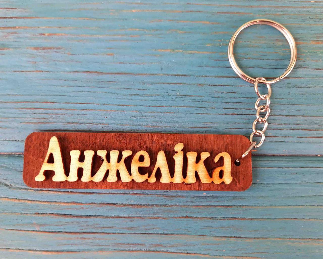 Брелок именной Анжеліка. Брелок с именем Анжеліка. Брелок деревянный. Брелок для ключей. Брелоки с именами