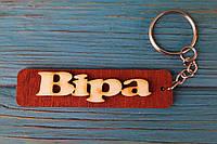Брелок именной Віра. Брелок с именем Віра. Брелок деревянный. Брелок для ключей. Брелоки с именами